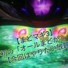 【新台スロットまどマギ3】オールまどか、キュゥべえチャレンジ、特殊役「今回はやりたい放題!」