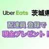 【Uber Eats 水戸・つくば・日立】配達員登録で7,500円とステッカーをプレゼント | 茨城県のエリアマップと招待コードはこちら