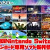 今週のSwitchダウンロードソフト新作は15本!『Otokomizu~漢水~』から『SEGA AGES SHINOBI 忍』まで大量!