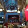 サブカルの街「中野」で女性向け中古同人誌が買える店をまとめました。