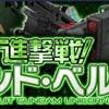 【GAW】予告!進撃戦!ロンド・ベル