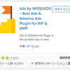 WordpressでGoogle Adsenseを設定する方法。Ads by WPQUADSでクリック詐欺対策