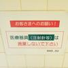 堺貼り紙・看板散歩/注射針