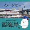 【音楽教室ブログ~音紡ぎ~vol.11】島村楽器泉南店元気に営業中!!