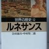 会田雄二「世界の歴史12 ルネサンス」(河出文庫)-1