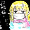 花粉症対策ばかりしていたら実は、うっかりこっそり風邪をひいていた件
