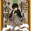 一田和樹「大正地獄浪漫 4」(星海社)を読みました