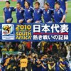 日本×オーストラリア(2011アジアカップ)