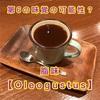 第6の味覚【オレオガスタス(oleogustus)】で珈琲オイルの表現も変わる?
