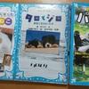娘の読書の幅が広がったハナシ(*´▽`*)