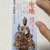 京都国立博物館に行ってきました