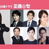 【ロケ地情報】ドラマ「正義のセ」