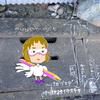 郊外枯野・裏町トタン塀の落書きとリライト案件について