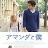 『アマンダと僕』とシネマナビ