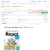「作りながら学ぶ React 入門」 サポートページでは質問を受け付けています