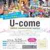 「U-come 2018 イベント」のご案内