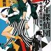 西尾維新 「美少年探偵団 きみだけに光かがやく暗黒星」
