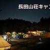 【御殿場】長田山荘キャンプ場ってどんなところ?
