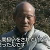 朝鮮人軍夫は家畜のように扱われた / 日本の軍人は兵たちは戦わず睡眠剤をのんで死にました - 朝鮮人軍夫の沖縄戦 キム・ギョンデさん