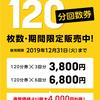 ☆明日19日(火)休館日のお知らせ☆&120分回数券販売の告知