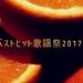 ベストヒット歌謡祭2017出演者タイムテーブルセットリスト全掲載!関ジャニがトリ!