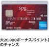 SPGアメックス最大69,000ポイント獲得キャンペーン紹介 SPGアメックス保有者が最大20,000ポイント獲得できるキャンペーン