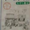 「葛飾新宿 - なぎら健壱」ちくま文庫 東京昭和30年下町小僧 から