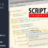 【Unity】エディタ上でスクリプトやシェーダ、テキストファイルの編集ができる「Script Inspector 3」紹介($42.12)