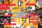 大川町夕焼けライブで四面楚歌♪ 変態充電!