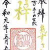 大原神社の御朱印(習志野市)〜キラキラ御朱印で陽の当たる神社に変貌