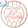 【風景印】北海道印影集(94)妹背牛町編