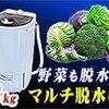 Mywave・スピンドライ3.0Plus  ミニ脱水機SPIN