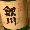 『鯉川』そっと寄り添ってくれるような、なんとも優しいお酒です。