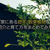 我が家にある庭木・観葉植物などの紹介と育て方をまとめてみた