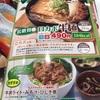 すき家のロカボメニュー低糖質麺