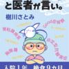 新刊を発表します(近日公開!)