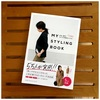 【本】日比理子さん「MY STYLING BOOK」