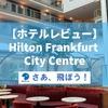 【ホテルレビュー】フランクフルト・ヒルトン シティセンター