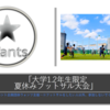 8月13日(日)ウォンツ主催:大学生限定夏休みフットサル大会