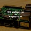 Raspberry PiでWEBアプリケーションを作る (1 - とりあえず何か表示してみる)