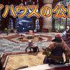 【MHWI】他プレイヤーのマイハウスに行けない際の解決法