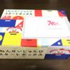 チャレンジ「1ねんせいじゅんびスタートボックス」が届きました❗️どんな物が入っているの❓内容公開‼️