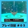 【ポケモン剣盾】通信進化するボクレーのマジカル交換会
