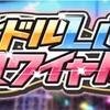 【デレマス】第29回アイドルLIVEロワイヤル 出会ったアイドル艦隊〜出会えた『運』に感謝〜