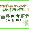 LINEスタンプ「カエルのかなやん(日常編)」出来ました!