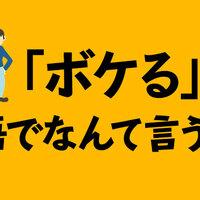 「ボケる」は英語から生まれた言葉?様々な「ボケる」の英語表現をご紹介!