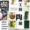 【陶芸作品展示のお知らせ】2/9~15まで名古屋栄地下街ギャラリーにて陶芸作品展示します