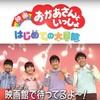 【速報!】「おかあさんといっしょ」が初の映画化に!9月7日から全国ロードショー!