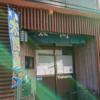 🌘太閤湯@箱根町🌘