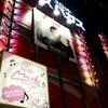北海道で深夜1時まで営業のベガスベガス狸小路店に行ってきました。